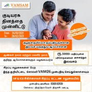 Vamsam fertility centre   Dr.Silambuchelvi Gynecologist